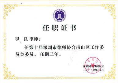 律协南山区工作委员会委员