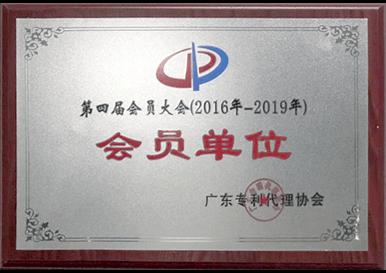 广东专利协会会员单位